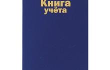 Как правильно подписывать книгу учета движения трудовых книжек