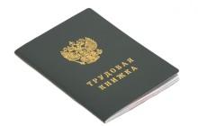 Правила внесения исправлений в трудовую книжку