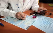 Подписание больничного листа