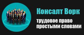 КонсалтВорк.ру - трудовое право