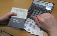 Трудовая книжка, деньги и калькулятор