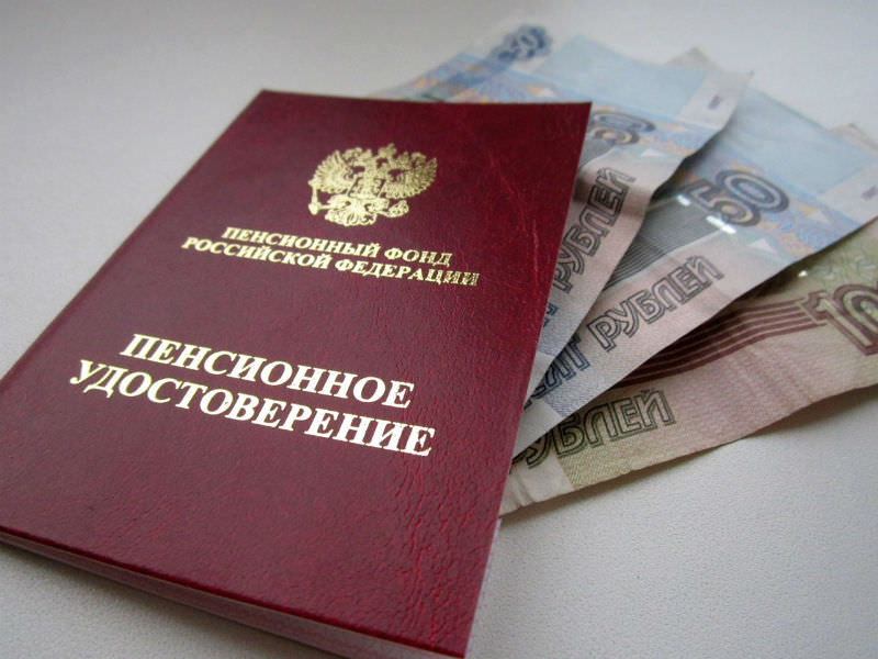Пенсионное удостоверение и деньги